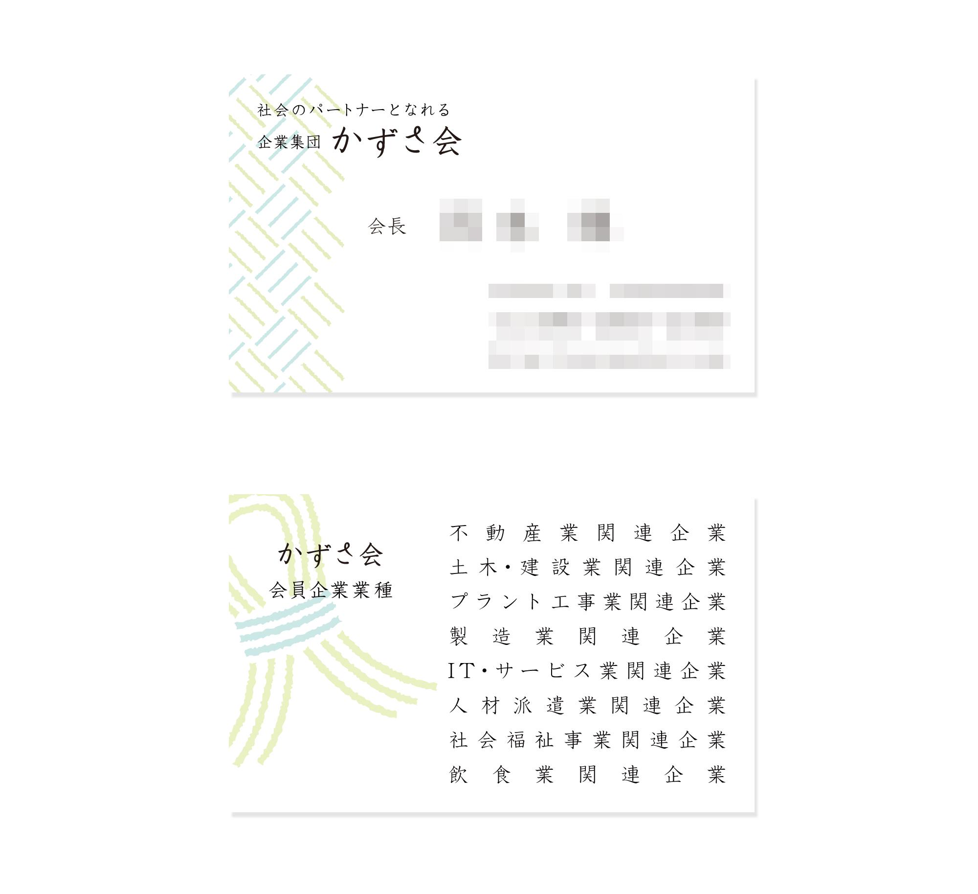 kazusa_card
