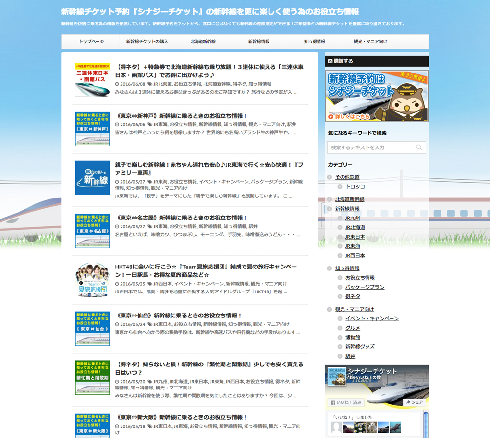 sngticket_web1