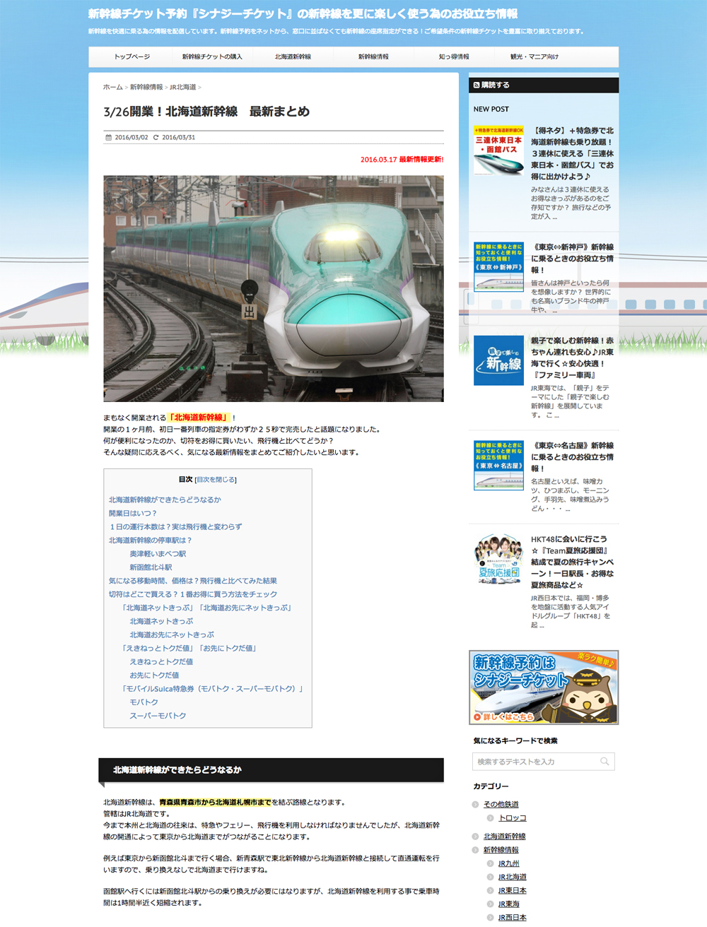sngticket_web2
